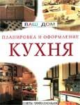 книги о планировке кухни